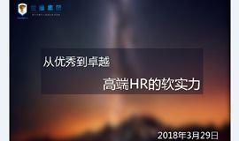 HR公益沙龙
