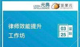 律师效能提升工作坊 深圳站免费邀请