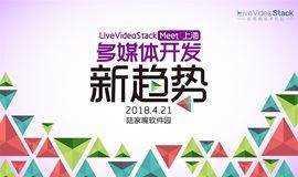 LiveVideoStack Meet上海:多媒体开发新趋势