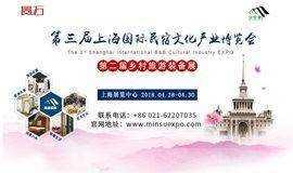 第三届上海国际民宿文化产业博览会、第二届乡村旅游装备展