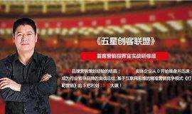 河南电视台创客匠人线下沙龙:手把手教你打造爆品,互联网打靶营销
