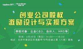 北京3.30 | 创业公司股权激励设计实操方案及专项问题答疑