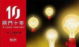 「同门十年」广告门十周年庆典(上海站)