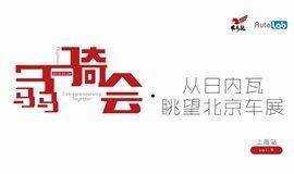 """飞马旅""""骉骑会""""VOL.9上海站—从日内瓦眺望北京车展"""