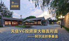 3月24日丨天使VC投资家大咖面对面之阿尔法创享基金见面会