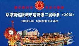京津冀健康城市建设第二届峰会(2018)