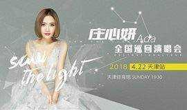 庄心妍Saw The Light 全国巡回演唱会2018天津站