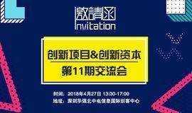 创新项目&创新资本交流会第11站——中电信息国际创客中心