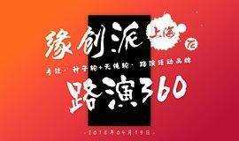 缘创派【路演360】上海专场-专注于种子轮和天使轮的路演平台