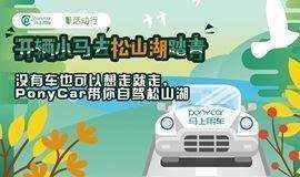 【没有车也可以说走就走】PONYCAR带你开启松山湖踏青之旅!