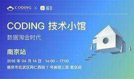 【南京站】CODING 技术小馆 - 数据淘金时代