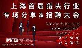 上海首届猎头专场分享&招聘会