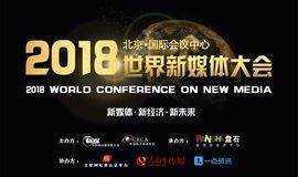 2018世界新媒体大会