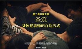 歆邀请|【筑·汇】艺术演讲第二季第六期:身体建筑 X 结构 @上海1933艺料之外