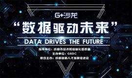 """G+沙龙""""数据驱动未来"""""""