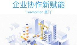 Teambition 企业协作新赋能-厦门站