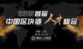 2018首届中国区块链人才峰会