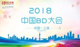 2018.3.31 第二十四届 中国BD大会(上海场)开始报名啦!
