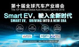 第十届全球汽车产业峰会