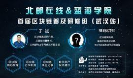 首届北邮在线&蓝海学院区块链技术普及研修班(武汉)