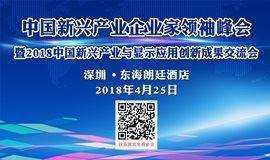 第七届中国新兴产业企业家领袖峰会暨显示应用创新成果交流会