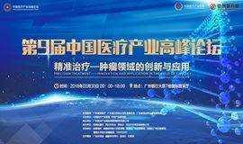 第9届中国医疗产业高峰论坛丨精准治疗——肿瘤领域的创新与应用