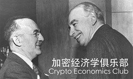 """加密经济学俱乐部""""链上未来""""首期区块链沙龙"""