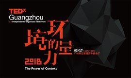TEDxGuangzhou 2018大会——致先行者