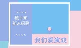 【我们爱演戏】剧团第十季新人招募 第二场