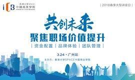 【广州】香港大学讲座日 ▏共创未来·聚焦职场价值提升