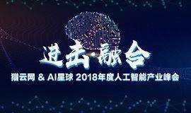 进击·融合 猎云网&AI星球2018年度人工智能产业峰会