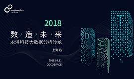 数造未来-2018永洪科技大数据分析沙龙上海站