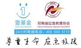 河南救援志愿者招募