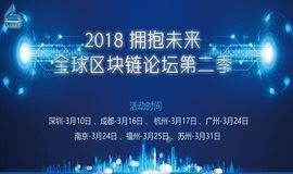 2018拥抱未来全球区块链论坛第二季第七站——苏州站