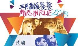Mars en Folie à Canton | 广州三月香颂饕餮音乐会抢票开始!