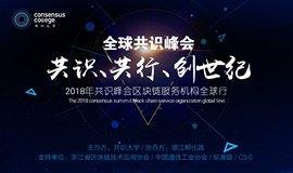 2018年共识峰会之区块链服务机构全球行