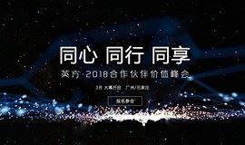 同心/同行/同享:英方2018合作伙伴价值峰会•石家庄站