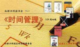 虹桥万科读书会 No.1|《时间管理》,3.29