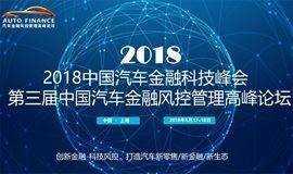2018第三届中国汽车金融风控管理高峰论坛