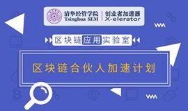 清华经管创业者加速器·区块链应用实验室 区块链合伙人加速计划