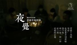 夜觉-黑暗中的对话