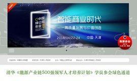 2018中国绿公司年会(中国企业家俱乐部)