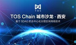 TOS Chain城市沙龙 - 西安