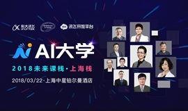 科大讯飞 | 蓄力未来——2018AI大学「未来课栈」上海栈