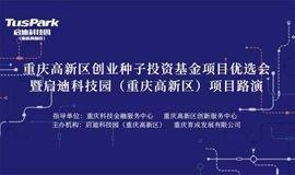 启迪科技园(重庆高新区)项目路演活动报名开始啦!