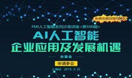 上海《AI人工智能企业应用及发展机遇》大型讲座