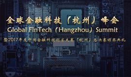 全球金融科技(杭州)峰会,诺贝尔经济学奖大咖,8国FinTech创客共议金融科技发展