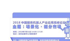 2018 中国服务机器人产业应用高峰论坛