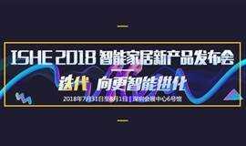 ISHE 2018 智能家居新产品发布会