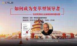 【3月28日·北京】与世界顶级企业家教练莱特面对面